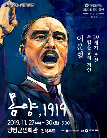 2019 경기도립극단 정기 · 기획공연 <몽양,1919>