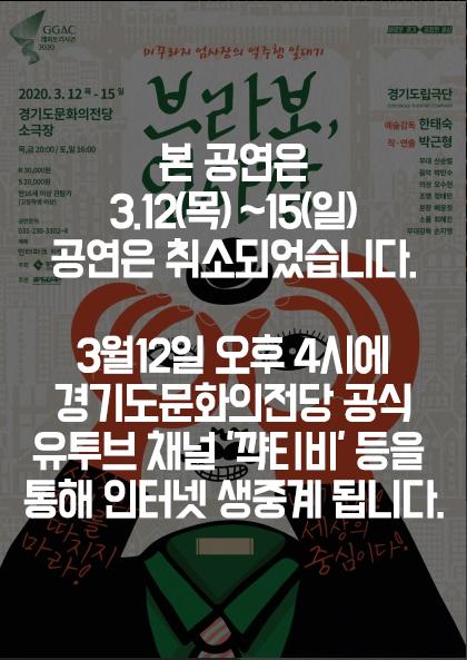 경기도립극단 〈브라보, 엄사장〉
