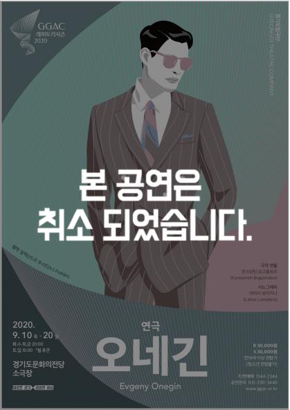 경기도립극단 연극 〈오네긴〉